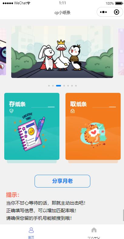 新版二开cp盲盒小纸条月老小程序源码-小顺子资源网-www.hacgx.cn- 第9张图片