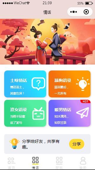 全新独立后台月老办事处一元交友盲盒小程序源码支持支付和流量主双模式可自定义价格-小顺子资源网-www.hacgx.cn- 第10张图片